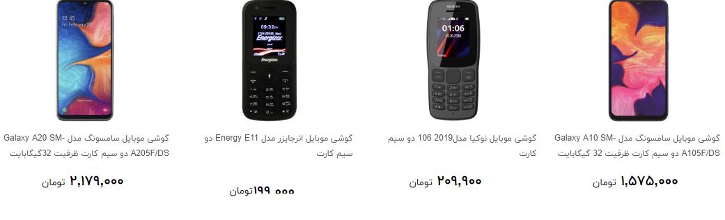 پرفروشترین گوشی موبایل در یازار کدام است ؟ + قیمت