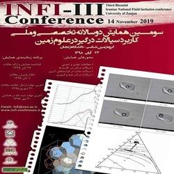 دانشگاه زنجان، فردا میزبان همایش ملی سیالات زمین
