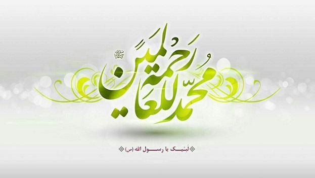 احادیث گهربار پیامبر اکرم (ص)