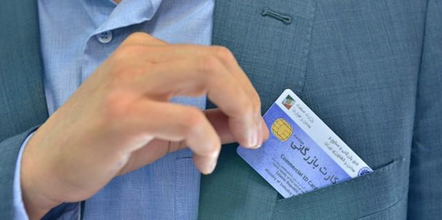 ۲۸ هزار میلیارد تومان بدهی کارتهای بازرگانی یک بار مصرف