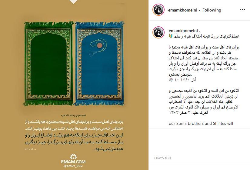 بیانات امام خمینی (ره) در خصوص لزوم وحدت بین اهل سنت و شیعیان + تصویرنوشته
