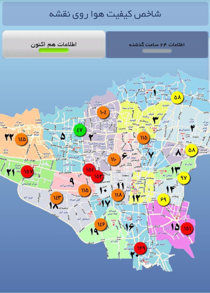 آلوده ترین نقاط تهران کجاست؟ / غرب و جنوب تهران آلوده تر از همه جا!