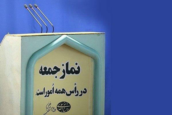 نماز جمعه تهران به امامت آیتالله امامی کاشانی اقامه میشود
