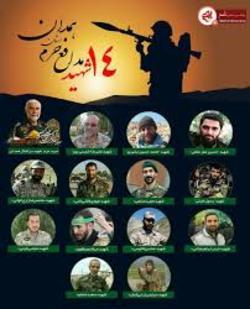 برگزاری یادواره ۱۴شهید مدافع حرم استان همدان