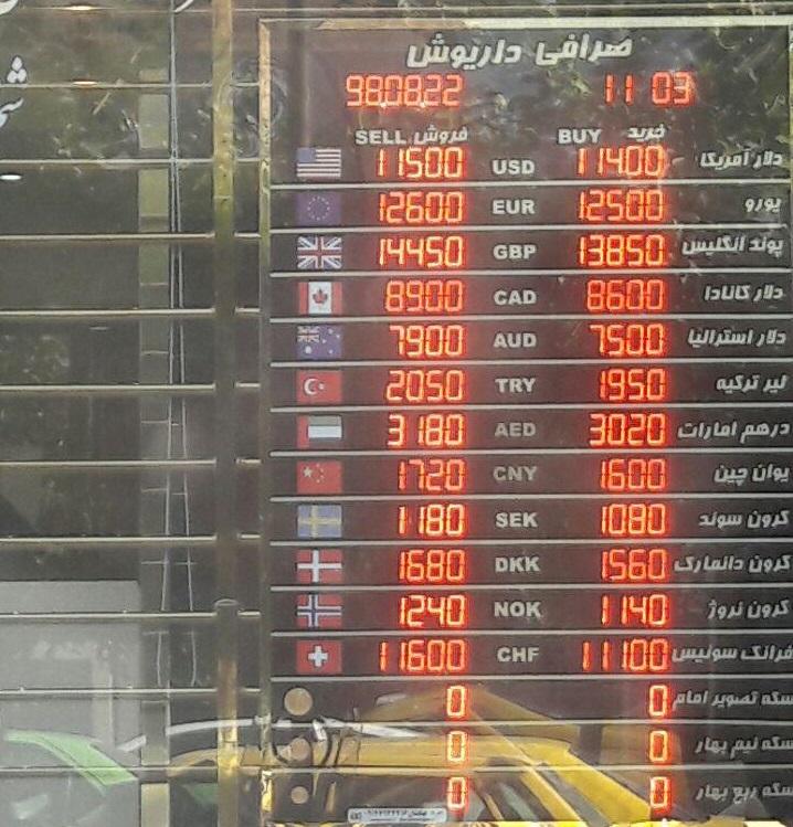 خیابان های خلوت فردوسی منجر به ثبات نرخ ارز/ دلار ۱۱ هزار و ۵۰۰ تومان شد