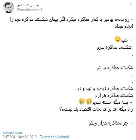 واکنش اعتراضی کاربران به تحریف تاریخ آشکار تاریخ اسلام توسط رئیس جمهور +تصاویر