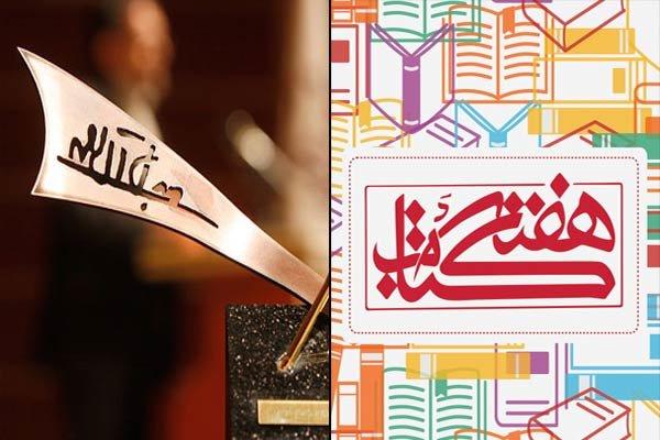 اعلام برنامه های هفته کتابخوانی در مساجد فارس