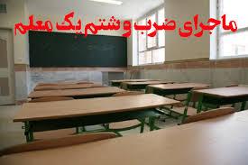 ضرب و شتم معلم توسط پدر دانش آموز در خوشاب/گزارش غلط دانش آموز  به والدین کار دست معلم داد