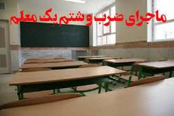 گزارش غلط دانش آموز به والدین کار دست معلم داد