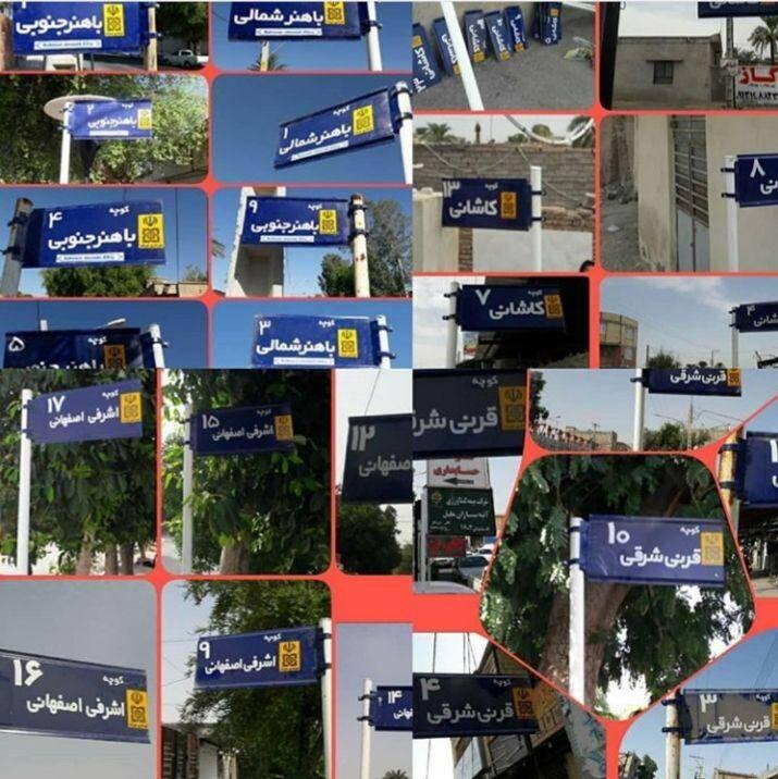 حذف لفظ شهید این بار از تابلوهای معابر شهر خرمشهر