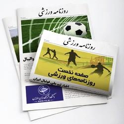 ال کلاسیکوی آسیا در زمین بی طرف/ نامههای وحشت در باشگاه پرسپولیس/ تخصص نگران کننده تیم ملی عراق