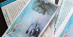 بیمهشدگان مشاغل آزاد تامین اجتماعی بخوانند