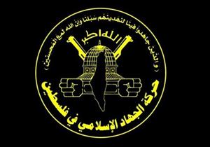 جهاد اسلامی: صهیونیستها باید تاوان جنایت خود را پس دهند/اشغالگران بزودی با حملات دردناکتری روبرو خواهند شد