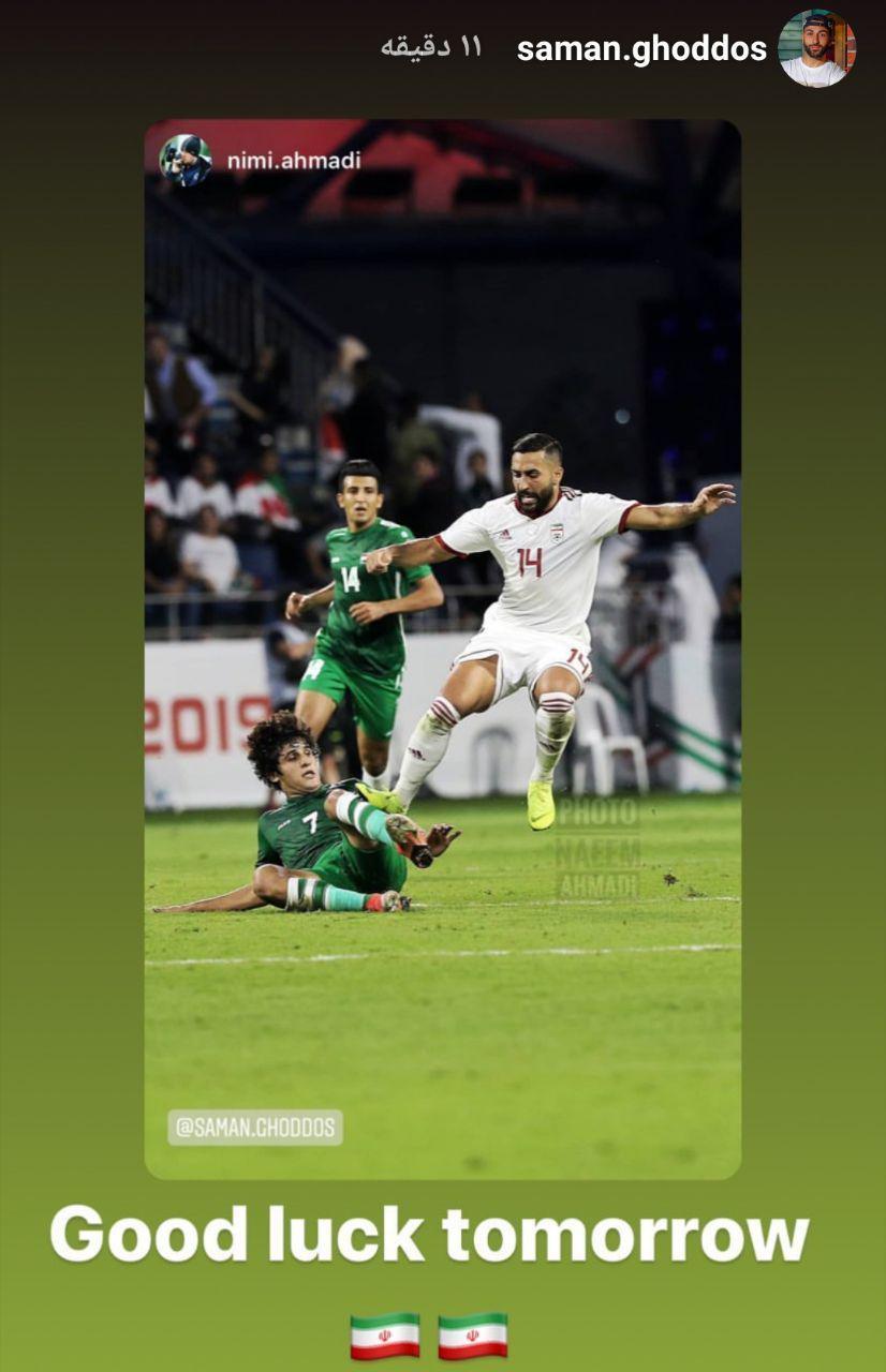 آرزوی موفقیت سامان قدوس برای تیم ملی