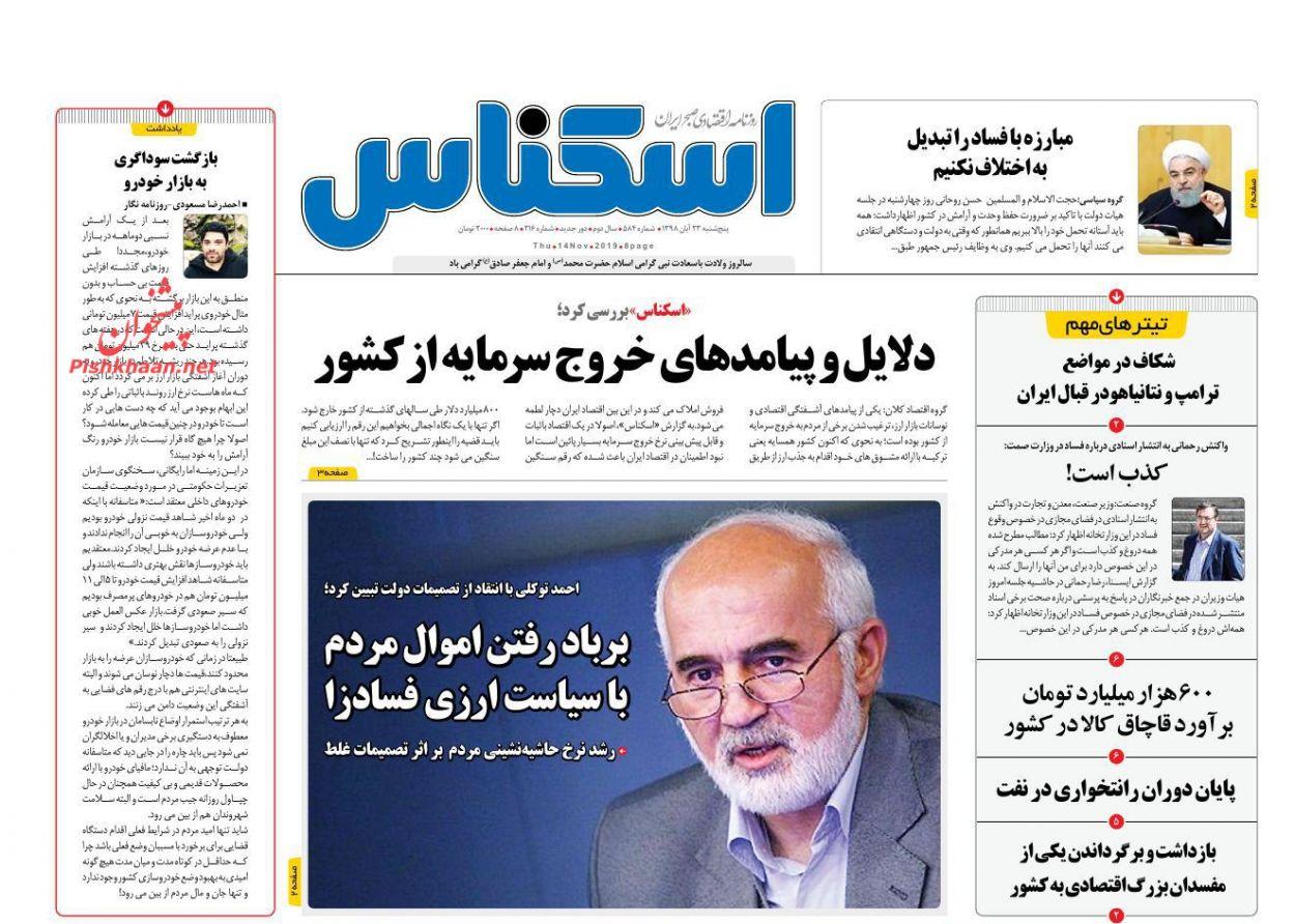 صفحه نخست روزنامههای اقتصادی ۲۳ آبان