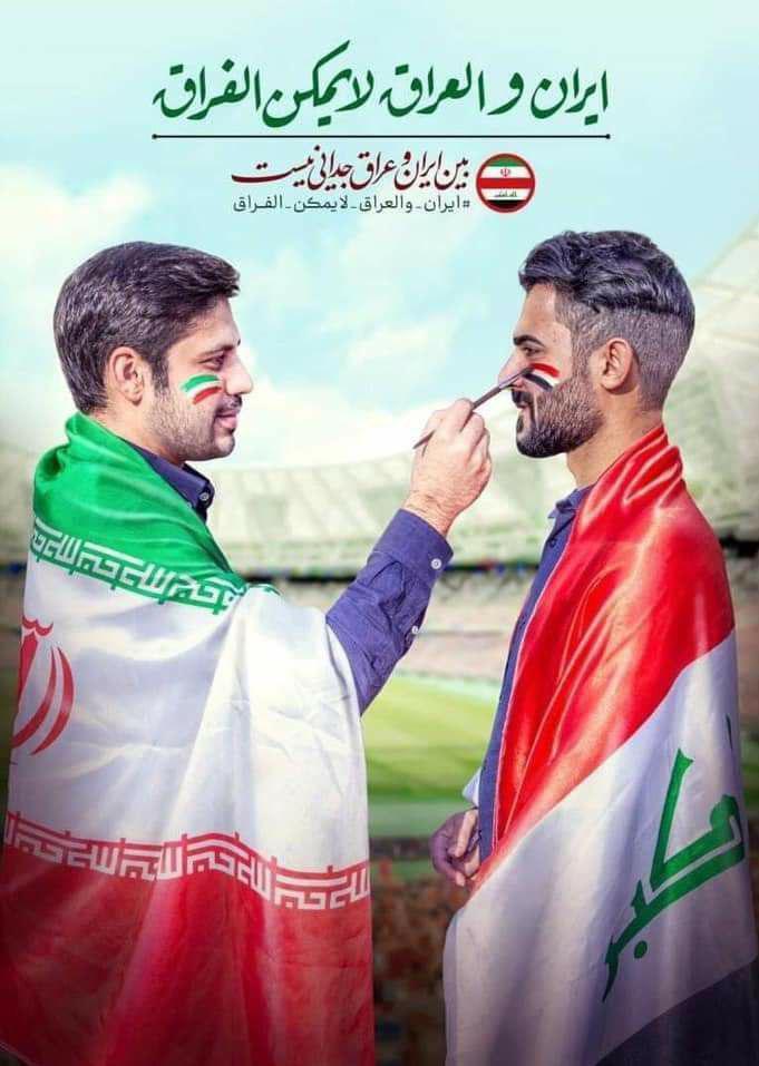 وحدت هواداران ایران و عراق + عکس