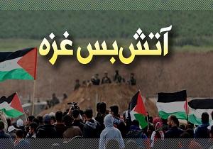 توافق آتشبس در غزه