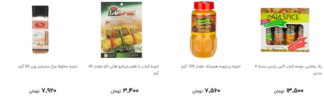 انواع چاشنی غذا در فروشگاه ها چند قیمت است؟
