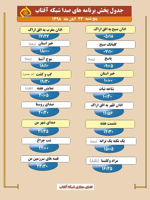 برنامههای صدای شبکه آفتاب در بیست وسوم آبان ۹۸