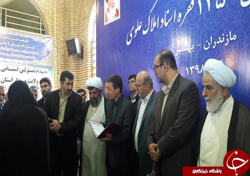 واگذاری یکهزار و ۲۵۰ فقره اسناد املاک علوی در مازندران+تصاویر