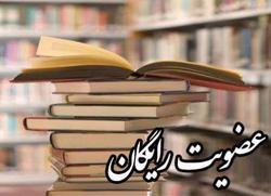 عضویت رایگان در کتابخانههای عمومی استان زنجان به مناسبت هفته کتاب
