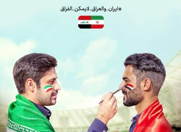 فرقی نمی کند ایران و عراق ،در راه اربعین یا ورزش و زمین ،#ایران_والعراق_لایمکن_الفراق +تصاویر