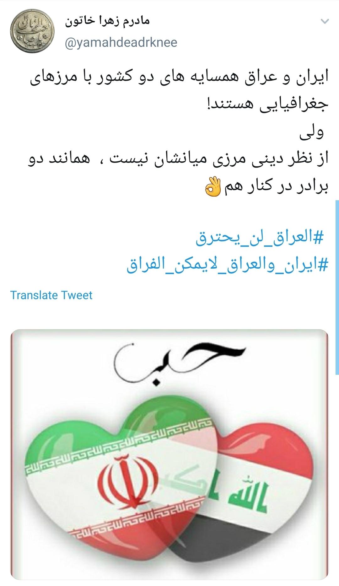 #ایران