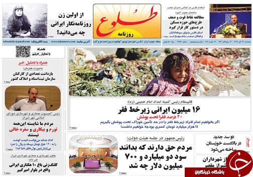 تصاویر صفحه نخست روزنامههای فارس ۲۳ آبان ماه سال ۱۳۹۸