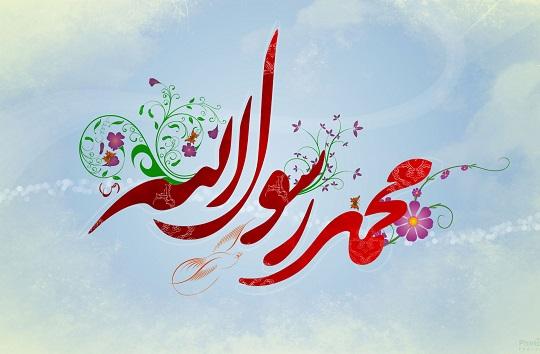 زندگینامه پیامبر گرامی اسلام (صلی الله علیه و آله و سلم)