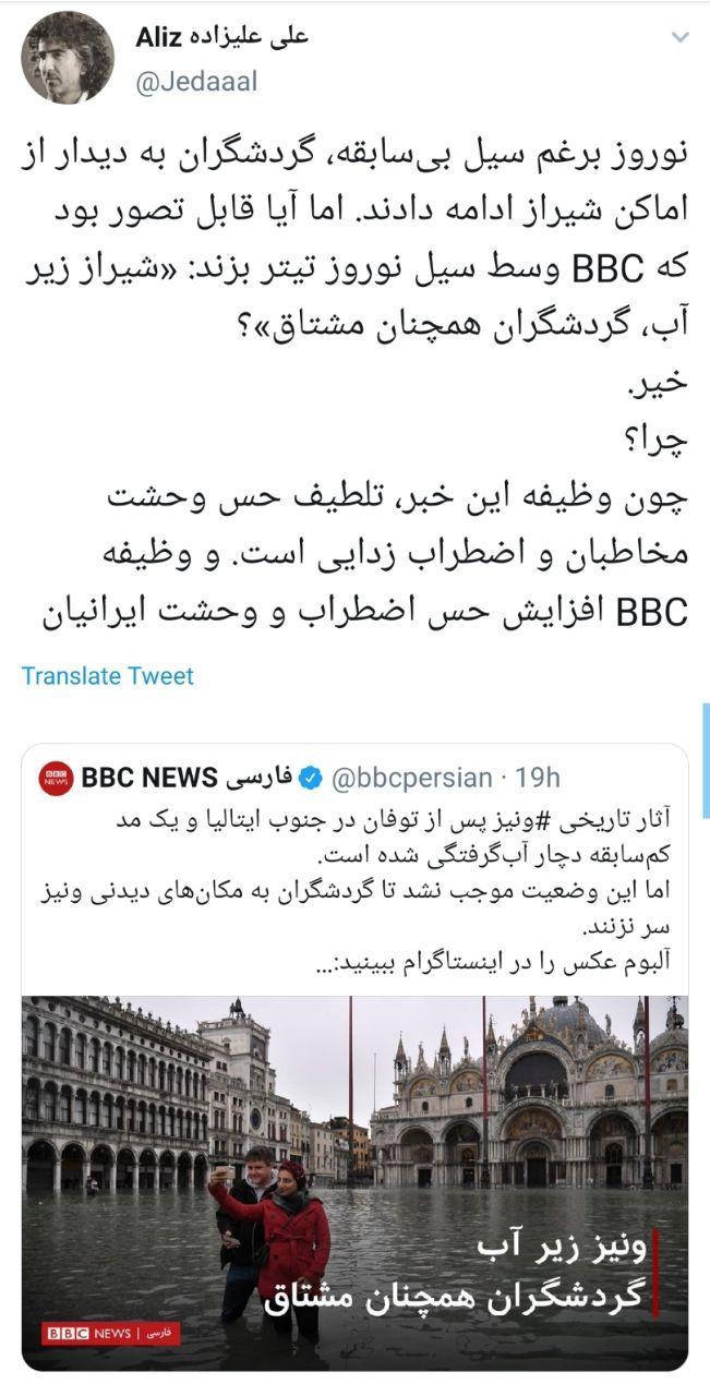 دم خروس بیبیسی بیرون زد/سیاست های متناقض این رسانه در مواجهه با سیل در ایران و ونیز+تصاویر