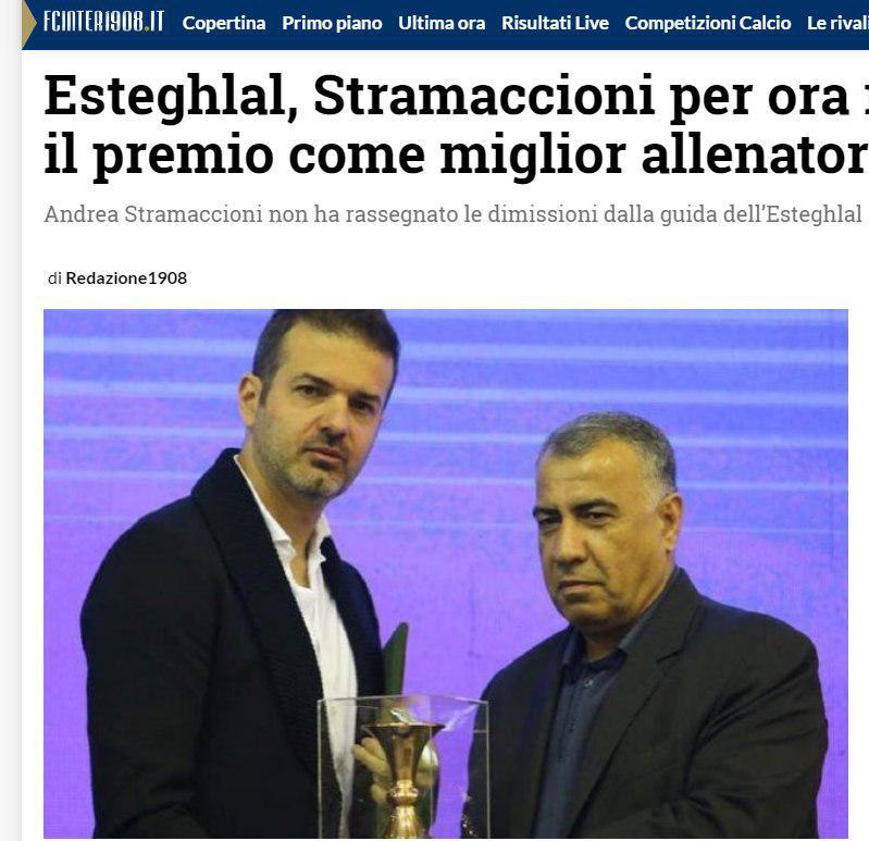 گاف رسانه ایتالیایی؛ استراماچونی جایزه مربی ماه ایران را گرفت! + عکس