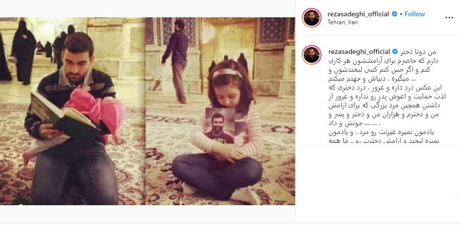 پست تکان دهنده رضا صادقی برای دختران شهدای مدافع حرم + تصویر