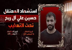 جوان شیعه اهل قطیف در زندان سعودی به شهادت رسید