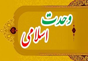 برگزاری همایش وحدت اسلامی در یزد