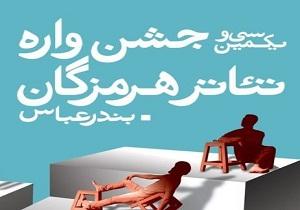 امشب برگزاری آئین اختتامیه جشنواره تئاتر هرمزگان