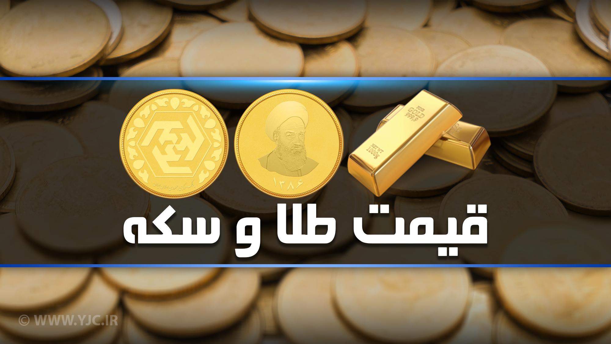 نرخ سکه و طلا در پنج شنبه ۲۳ آبان / قیمت سکه ۴ میلیون تومان شد + جدول