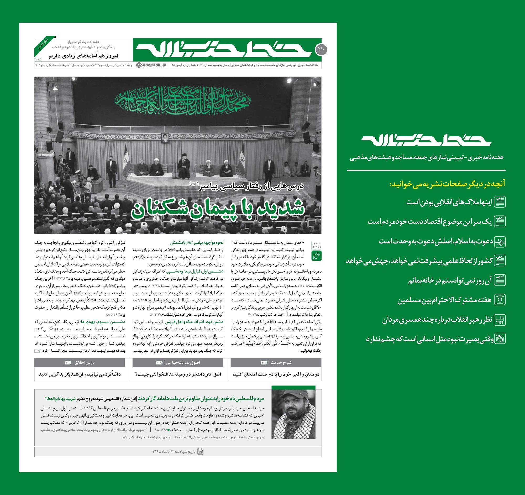 خط حزب الله ۲۱۰ | درسهایی از رفتار سیاسی پیامبر(ص)؛ شدید با پیمانشکنان
