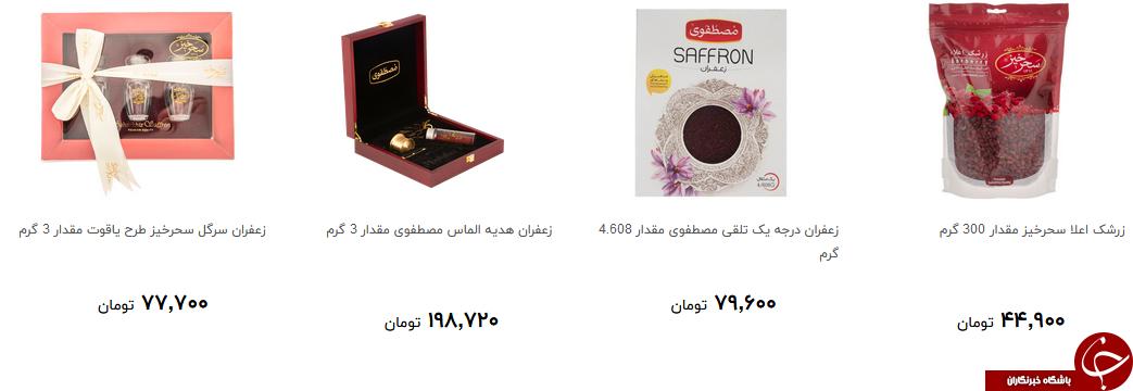 بهای طلای سرخ چقدر است؟ + قیمت