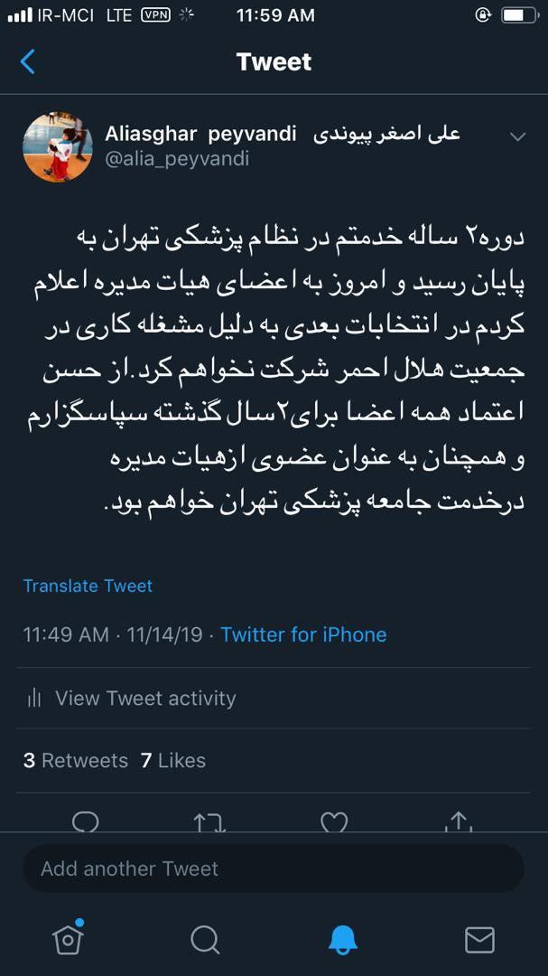 خداحافظی پیوندی از نظام پزشکی تهران