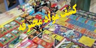 *شناسایی انبار دپوی موادمحترقه در خیابان هلال احمر تهران