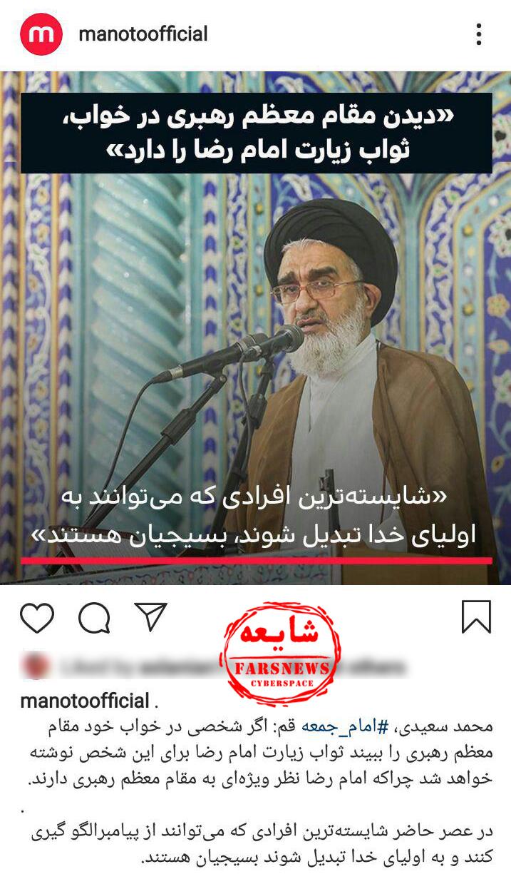ماجرای تحریف جنجال برانگیز صحبتهای امام جمعه قم درباره رهبر انقلاب + تصاویر