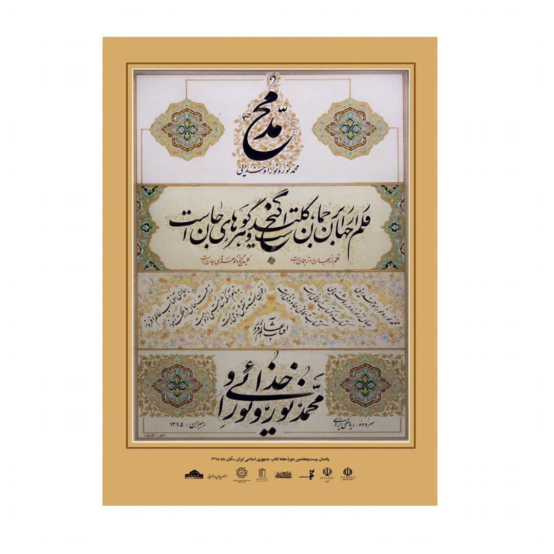 رونمایی از یادمان هفته کتاب با حضور وزیر فرهنگ و ارشاد اسلامی