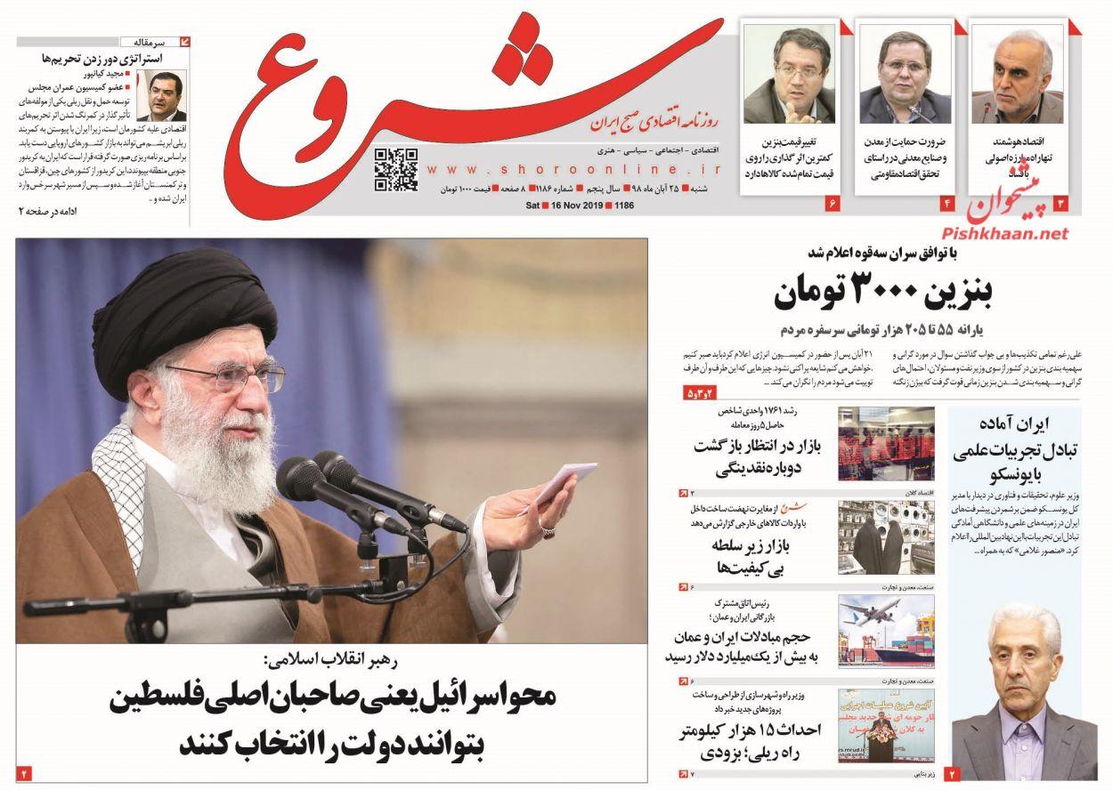 صفحه نخست روزنامههای اقتصادی ۲۵ آبان