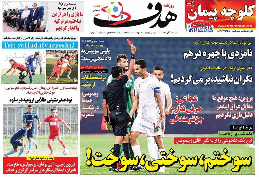 صفحه نخست روزنامههای ورزشی ۲۵ آبان