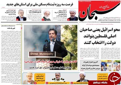 تصاویر صفحه نخست روزنامههای فارس ۲۵ آبان ماه سال ۱۳۹۸