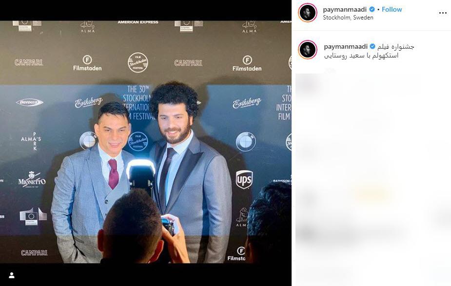 پست بازیگر متری شیش و نیم از حضور خود در جشنواره فیلم استکهلم
