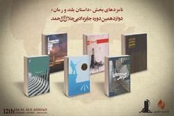 نامزدهای بخش داستان بلند و رمان دوازدهمین جایزه جلال آل احمد معرفی شدند