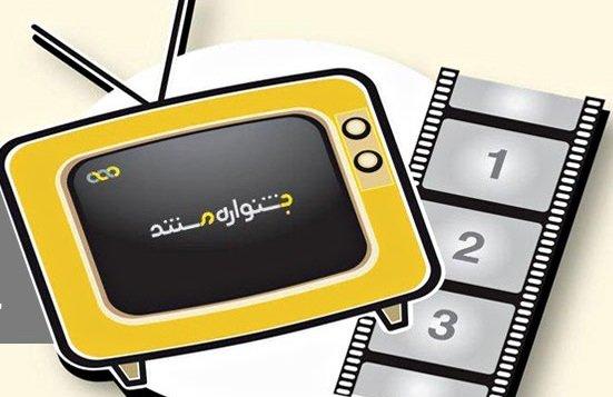 زمان اختتامیه سومین جشنواره تلویزیونی مستند مشخص شد