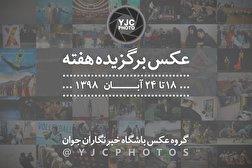 باشگاه خبرنگاران - عکس برگزیده هفته/ ۱۸ تا ۲۴ آبان ۹۸