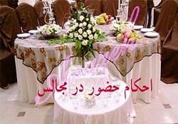 سوالهای شرعی خود را درباره «حضور در مجالس جشن و عروسی ها» در اینجا مطرح کنید